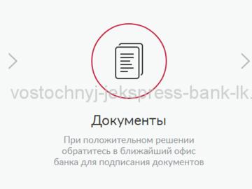 ближайший кредит банк получить займ онлайн плохой кредитной историей