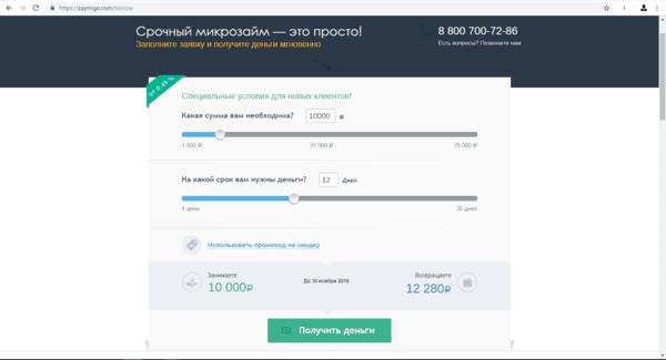 сделать онлайн заявку микрозайм оформить кредитную карту без подтверждения