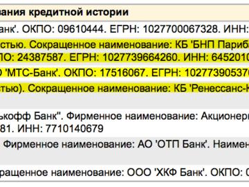Париба банк онлайн заявка на кредит наличными кредит под залог леса