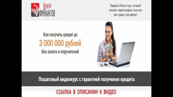 Кредит на 3 миллиона рублей на 10 лет без залога