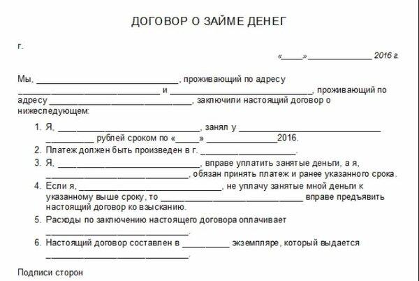 Самара деньги в долг без залога под расписку автосалон рольф бмв москва
