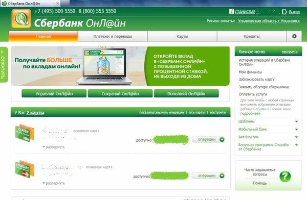 Сбербанк ульяновск кредит онлайн кто инвестирует в лес