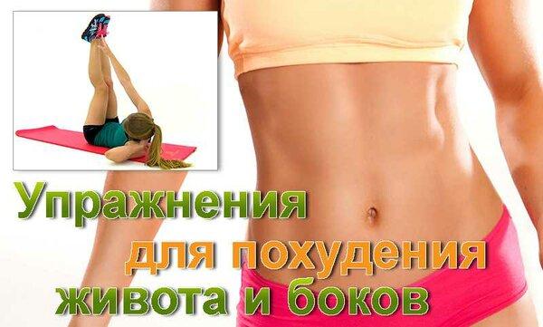 пояс для талии для похудения самые эффективные
