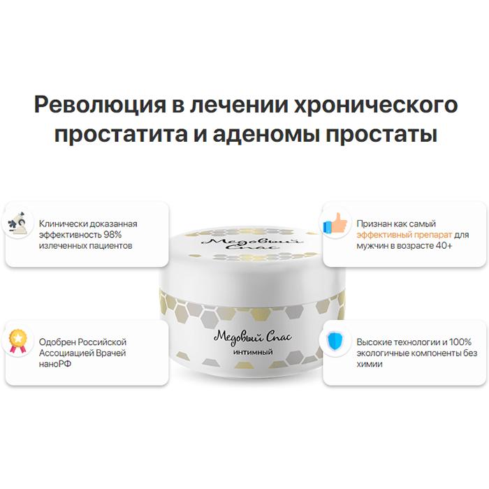 Медовый спас от простатита в Омске