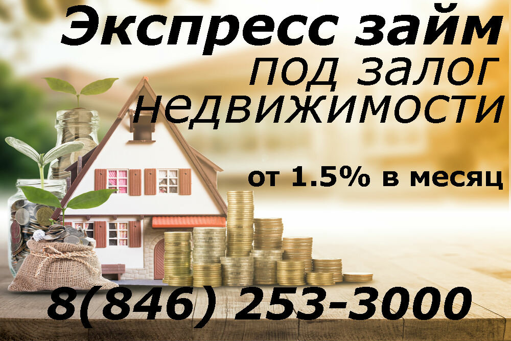 дать займ под залог недвижимости