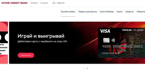 банк хоум кредит чат с операторомвнешние займы рф