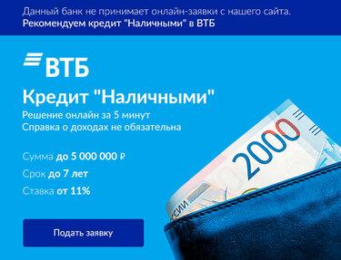 подать заявку на кредит во все банки челябинска онлайн кредит в браке разделить можно