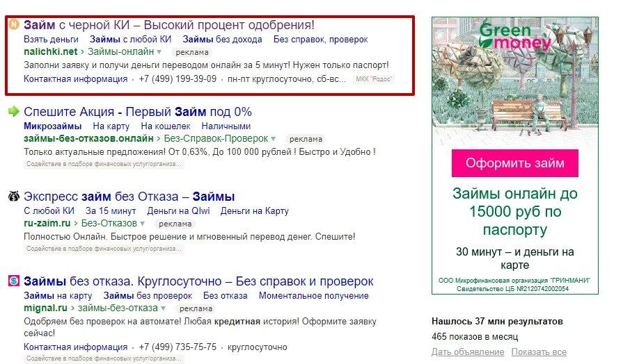 Лучшие займы онлайн украина