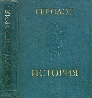 Геродот - История - скачать djvu