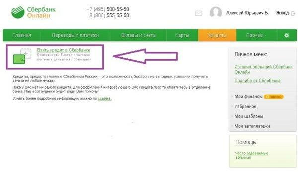Россельхозбанк кредит наличными онлайн заявка на кредит наличными