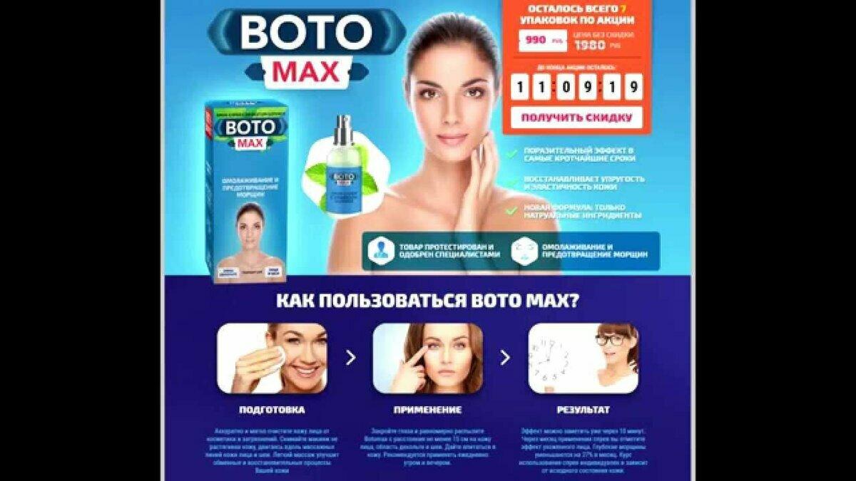 BOTO MAX - крем-спрей с эффектом ботокса в Чебоксарах