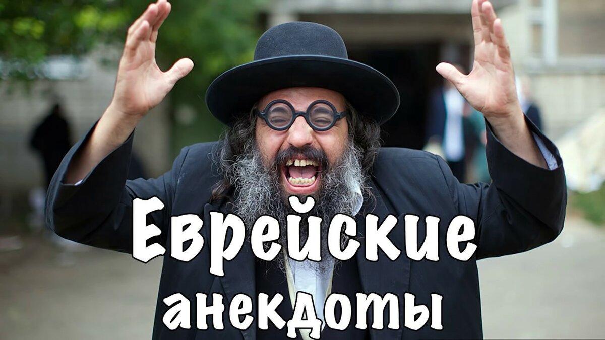 нет смешные фото про евреев кантри интерьерах природное