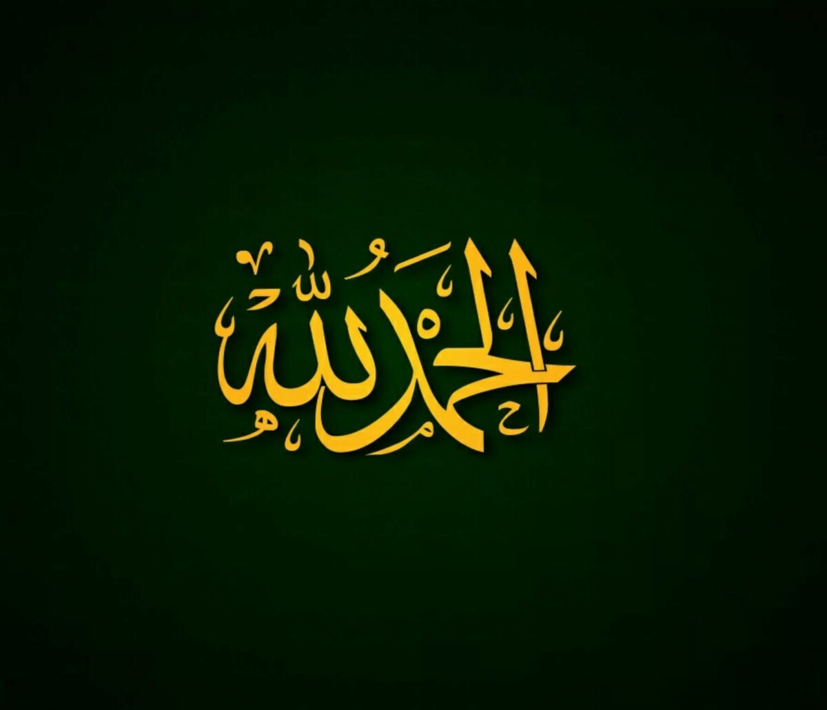 Исламский картинки с надписями арабскими, марта