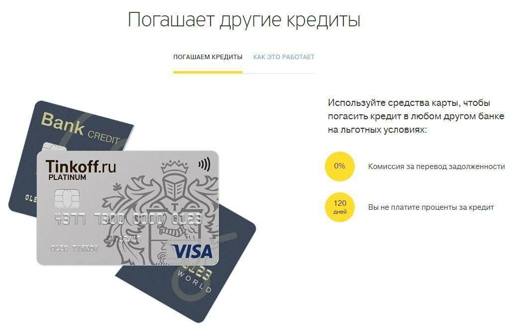 как избавиться от кредитной карты тинькофф