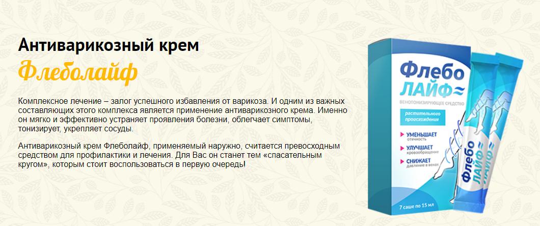 Флеболайф от варикоза в Кировограде