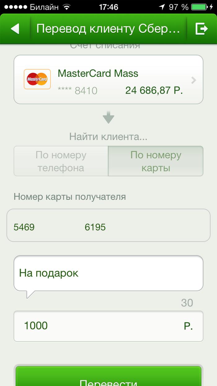 где картинки перевод денег на карту сбербанка казанова