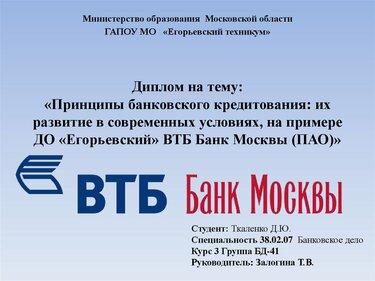кредит втб банк в казахстане условия процент просрочки по кредитной карте сбербанка