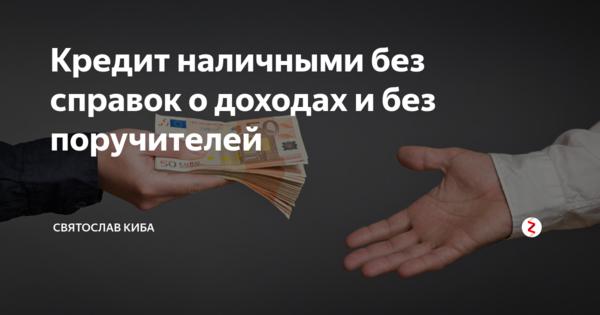 банки в тюмени дающие кредит без справки о доходах