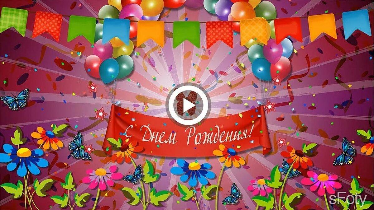 Детскую музыкальную открытку с днем рождения