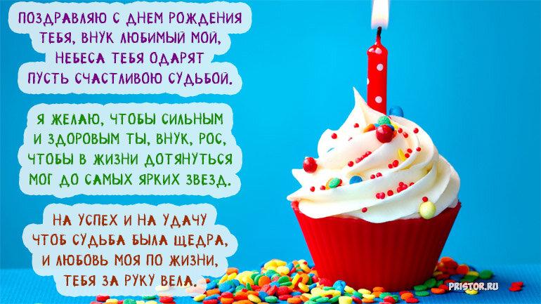 Поздравление с днем рождения внуку взрослому от бабушки