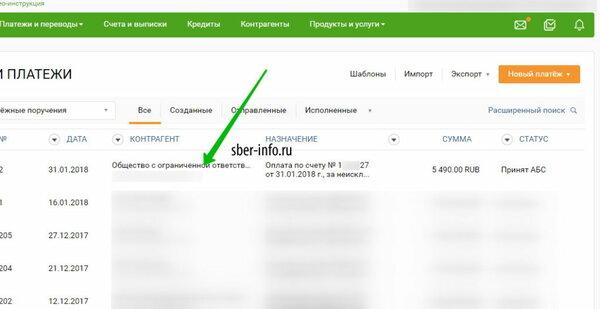 Отменить онлайн заявку на кредит потребительский кредит онлайн в скб
