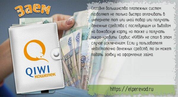 Микрокредиты на киви казахстан получить кредит в home credit