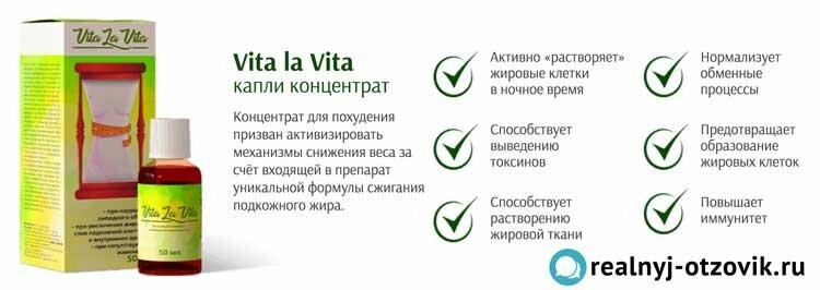 Vita la Vita для похудения в Тюмени