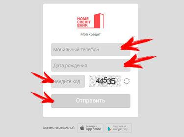хоум кредит личный логин и пароль