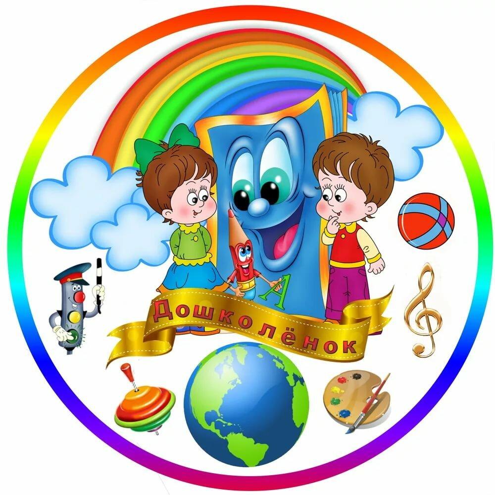 Логотип детского сада в картинках