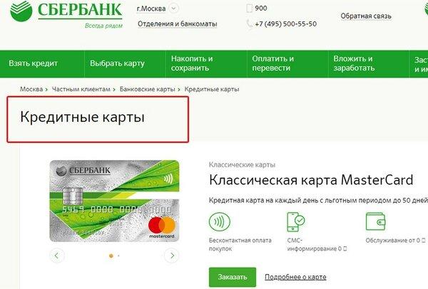 Взять кредит в уралсиб в москве калуга кредит с плохой кредитной историей взять