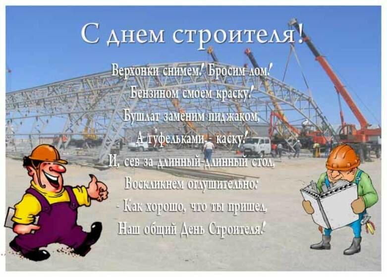 поздравление с днем строителя от руководителей и специалистов