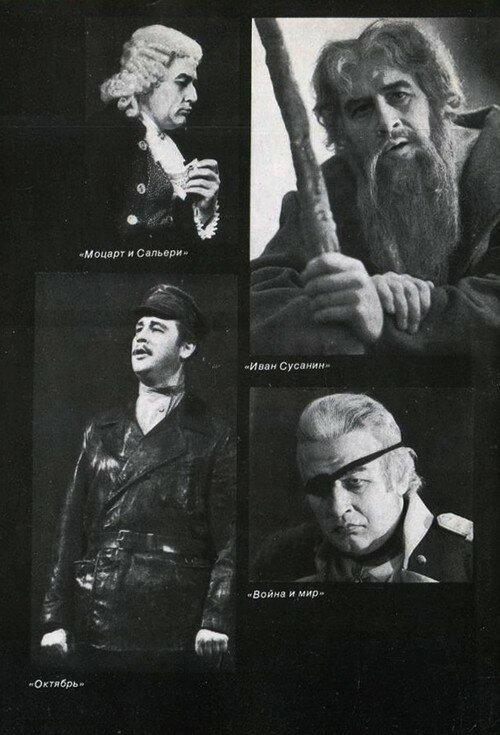 «Моцарт и Сальери» (вверху слева), «Иван Сусанин» (вверху справа).«Октябрь» (внизу слева), «Война и мир» (внизу справа).