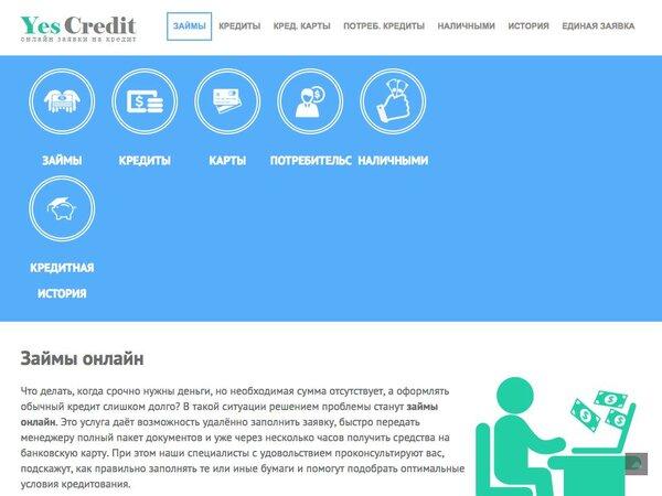 Кредит онлайн срочно наличными или картой инвестирую webmoney