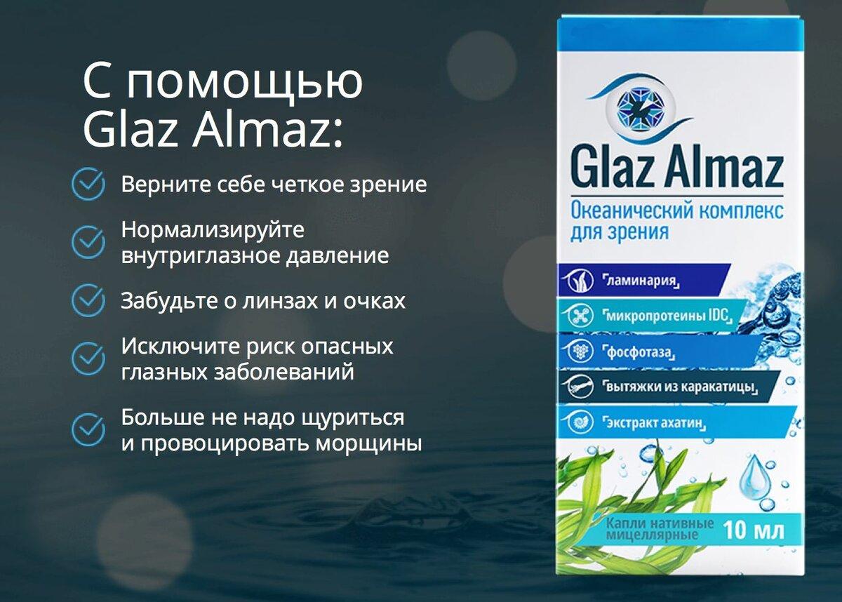 Glaz Almaz для улучшения зрения в Актау
