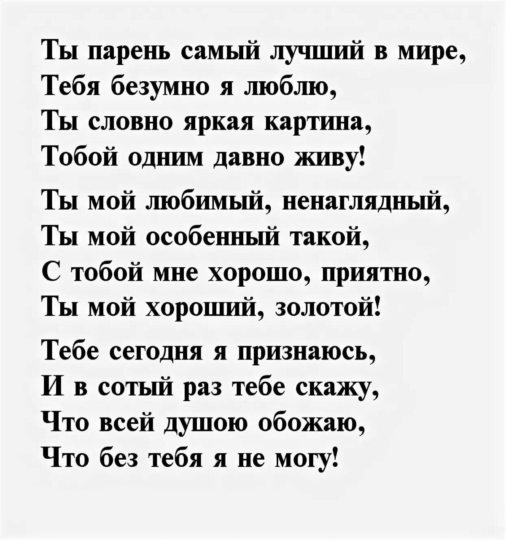 Стихи о любви со смыслом до слез
