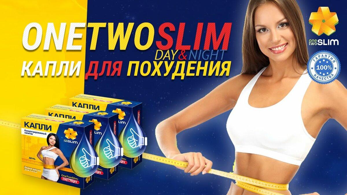 OneTwoSlim капли для похудения в Луганске