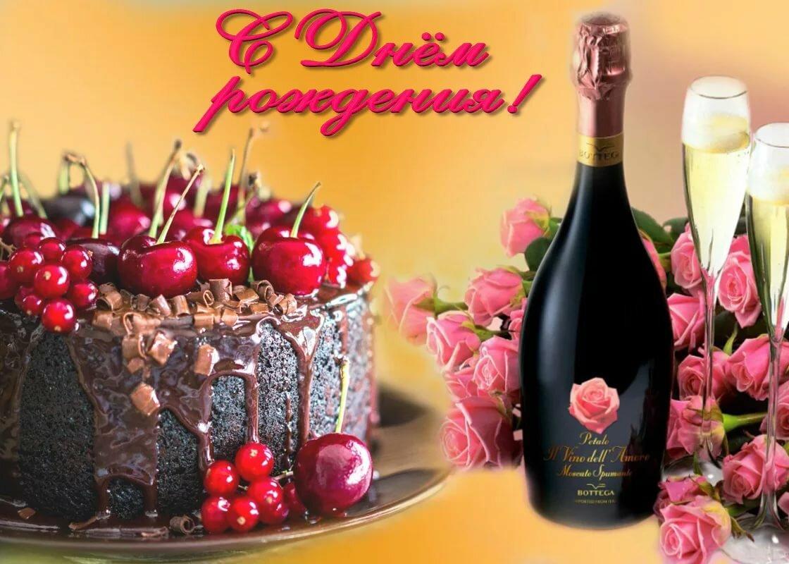 всех открытки торт шампанское цветы комплекте