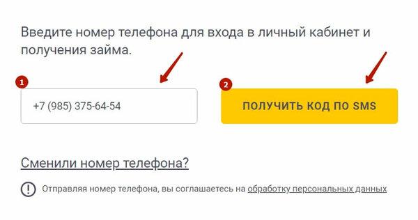 Кредит онлайн без паспорта и телефона