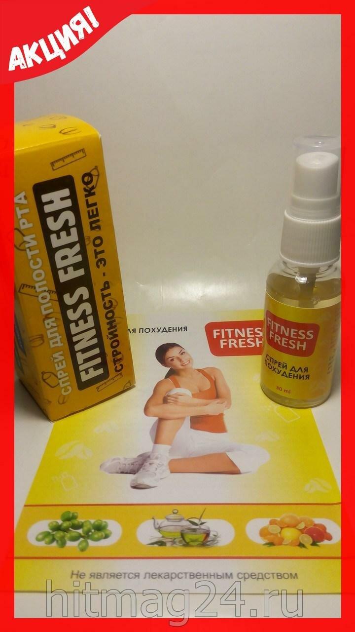 Fitness Fresh спрей для похудения в Новомосковске