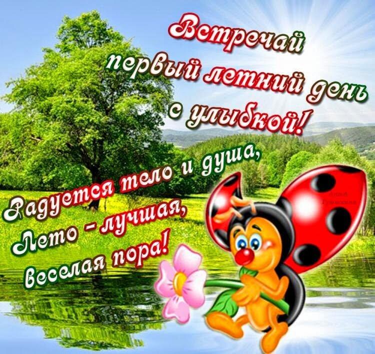 Открытка поздравляю с началом лета, днем