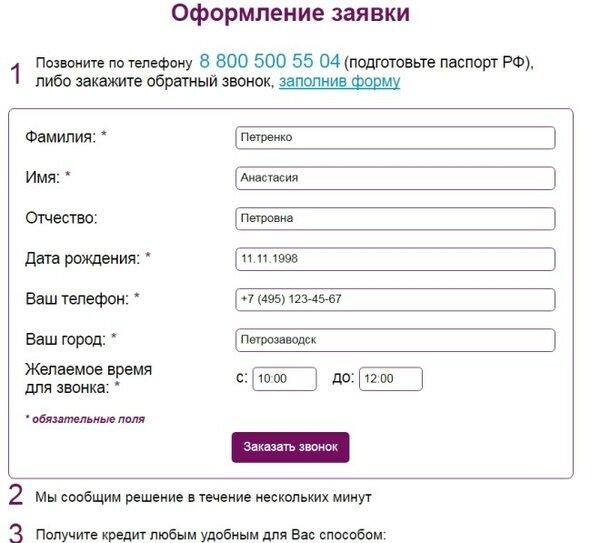 Онлайн заявка на кредит в агросоюз банке белинвестбанк взять кредит