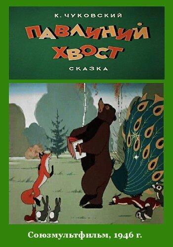 Павлиний хвост (СССР, 1946 год) смотреть онлайн