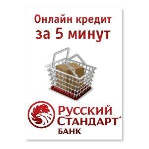банк русский стандарт кредит наличными условиясписок микрозаймов онлайн без отказа