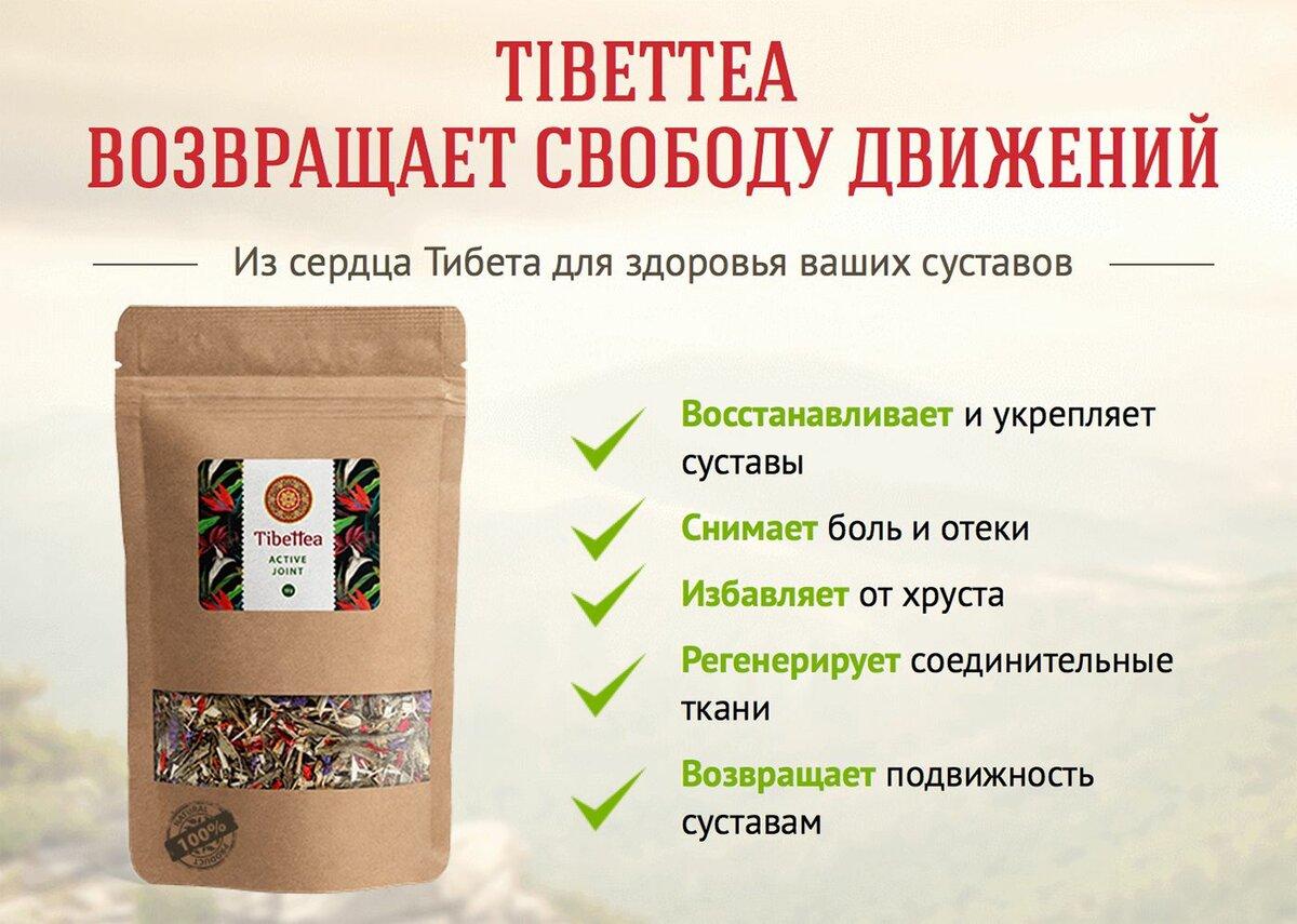 TibeTTea для суставов в Киселёвске