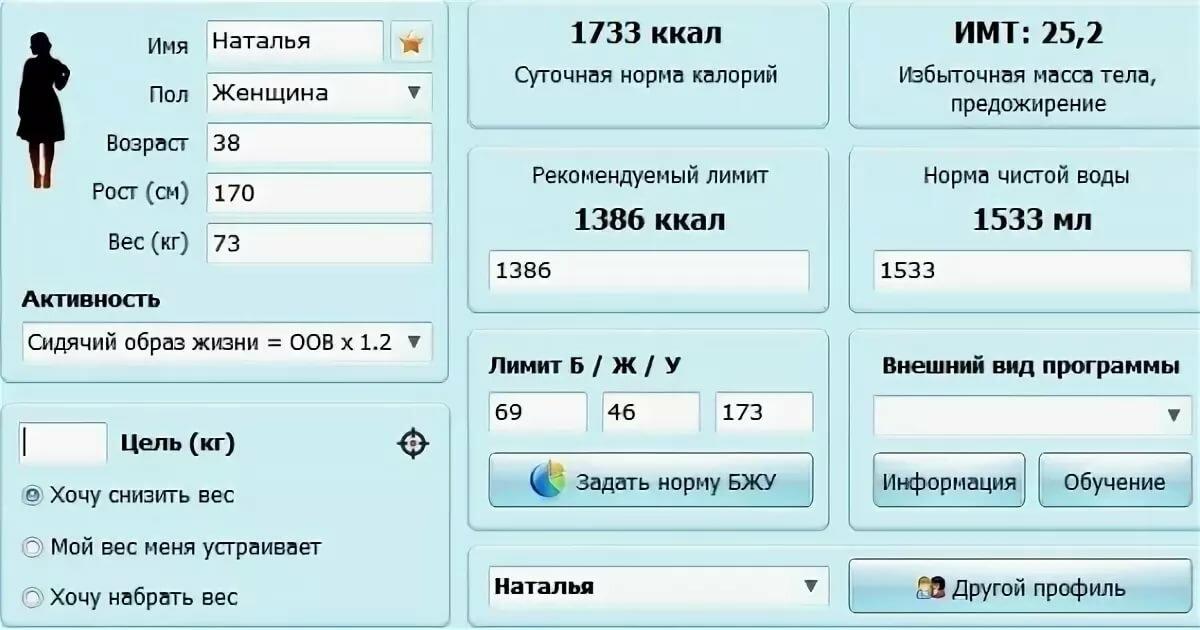Калькулятор Ккал Онлайн Для Похудения.