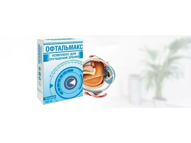 Офтальмакс комплекс для улучшения зрения в Шахтах