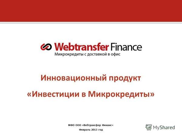 Евросеть купить телефон в кредит онлайн