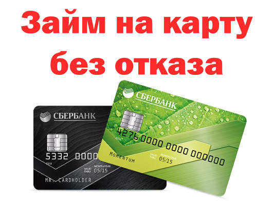 микрокредиты на карту срочно онлайн вива деньги личный кабинет войти в личный кабинет