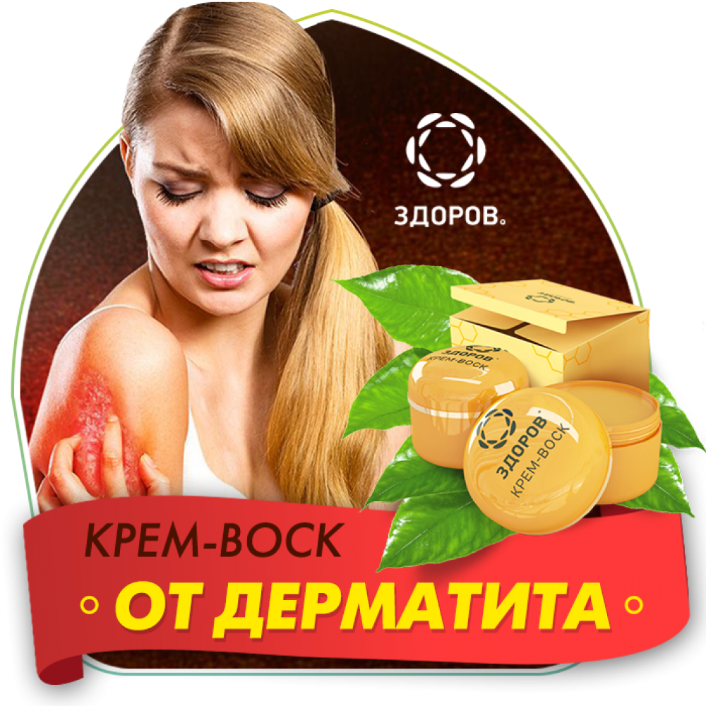 Крем-воск от дерматита в Новокузнецке