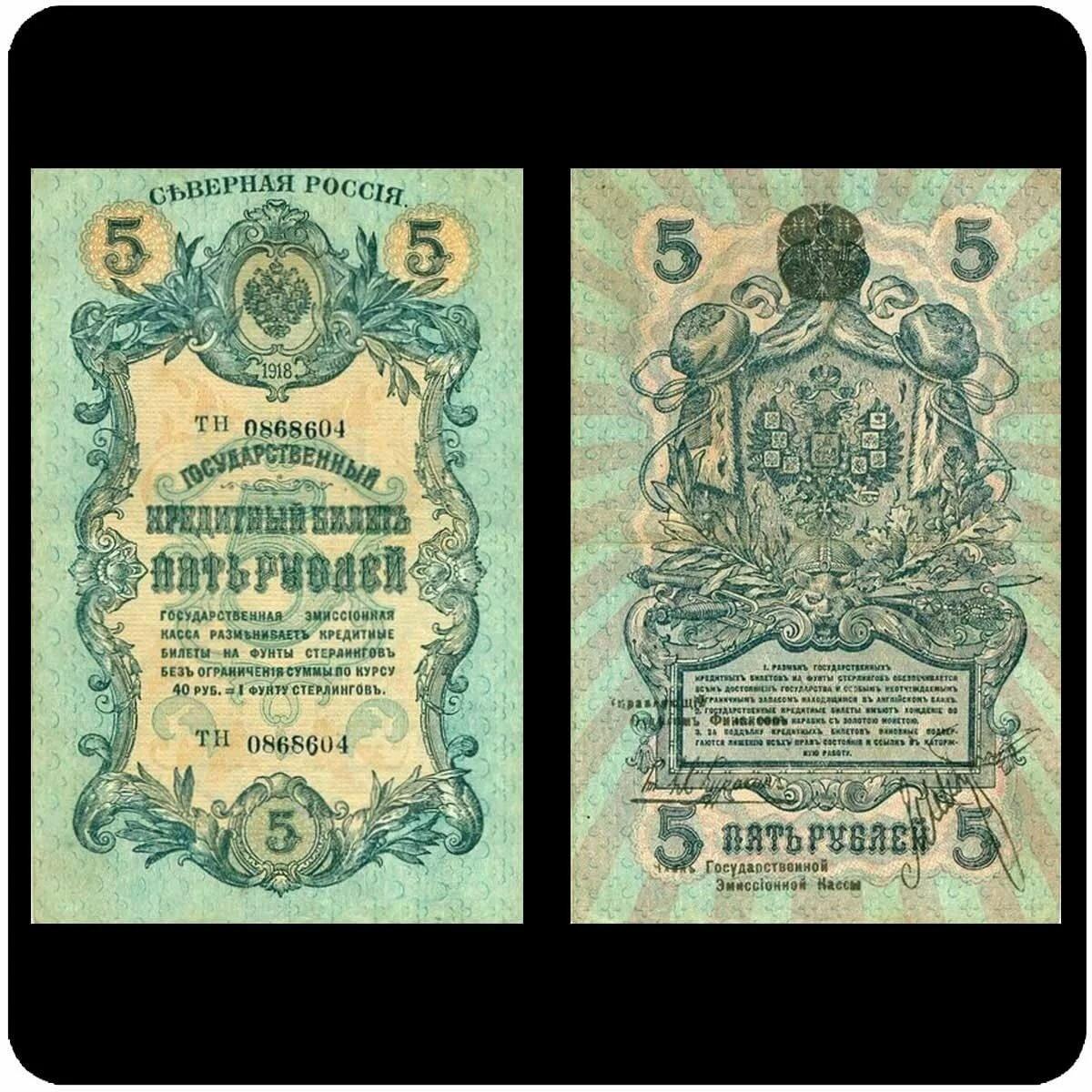 зависит желания, банкноты царской россии станет большой